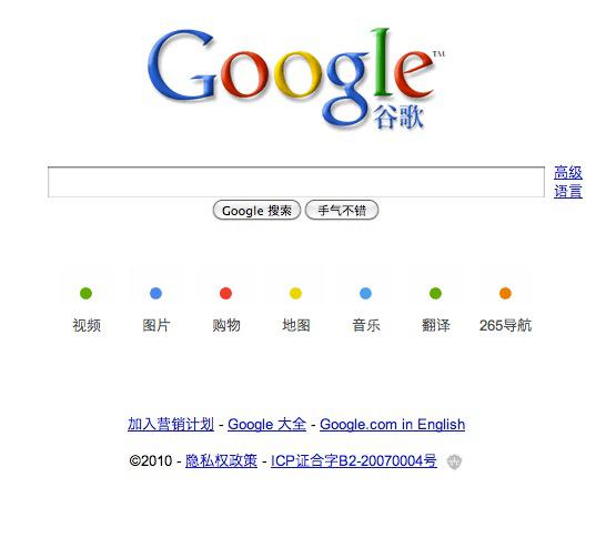google-china.jpg
